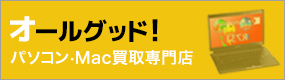 オールグッド パソコン・マック買取専門店