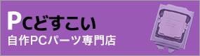 PCどすこい 自作PCパーツ専門店