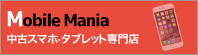 Mobile Mania 中古スマホ・タブレット専門店