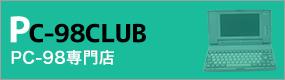 PC-98CLUB PC*98専門店