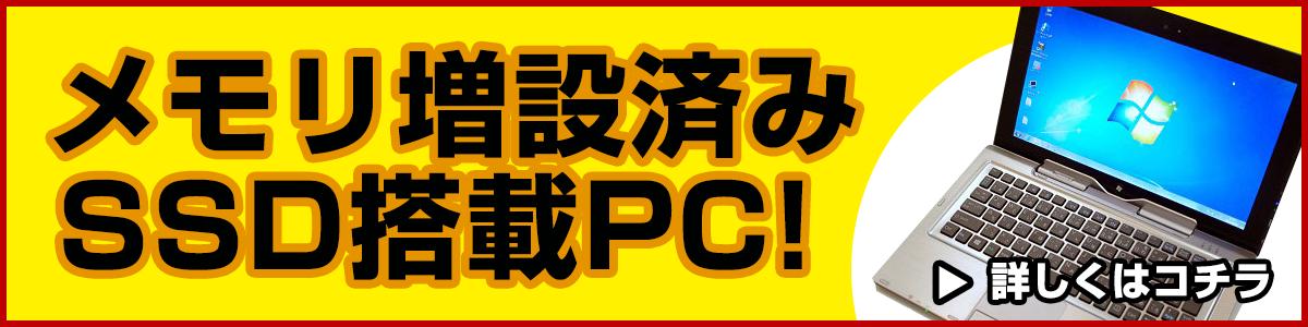 メモリ増設済みSSD搭載PC