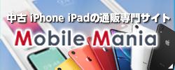 中古iphone ipadの通販専門サイト mobile mania
