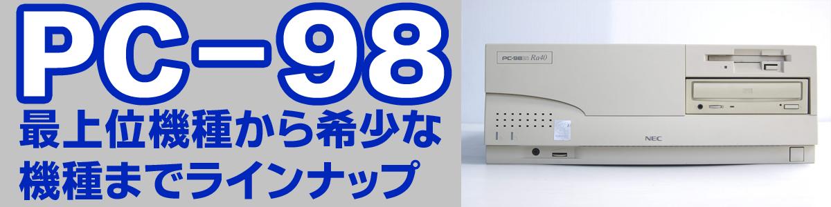 FC-98 OSインストールサポート