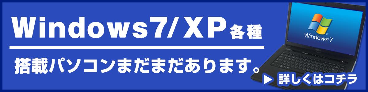 Windows7 XP各種チェック