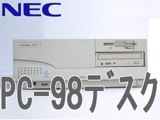 PC-98専門店のPC-98CLUB