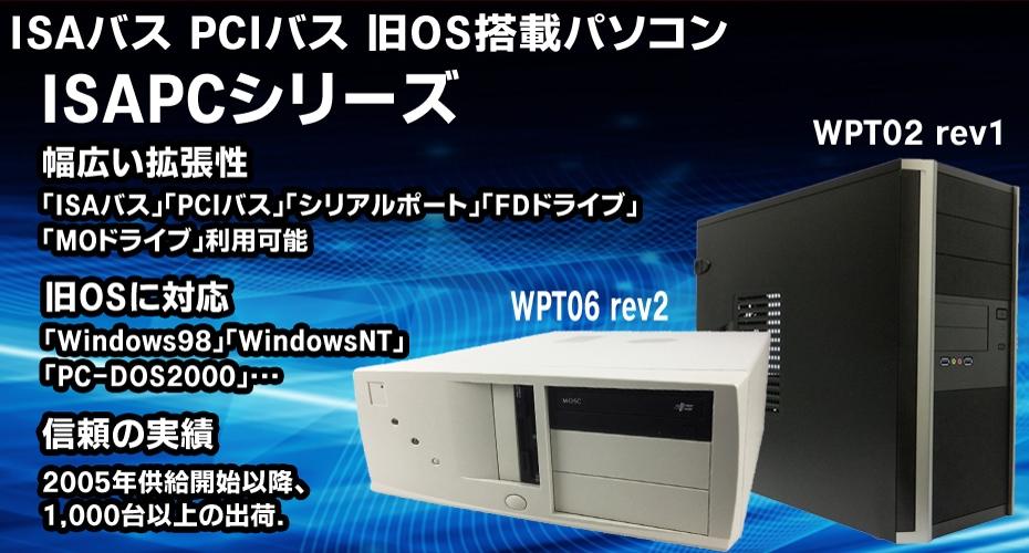 ISAPC産業用PC
