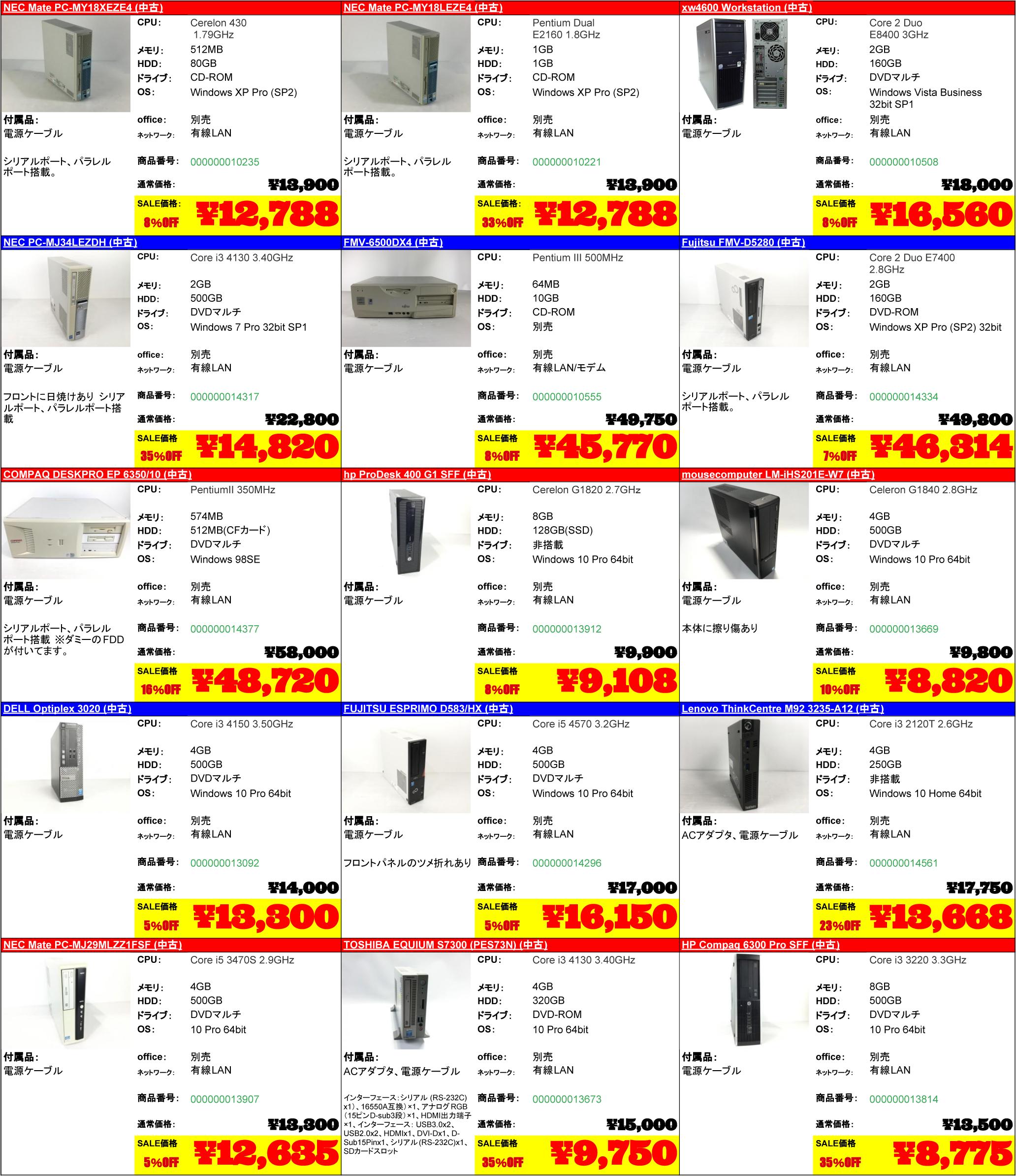 Windowsデスクトップ セール