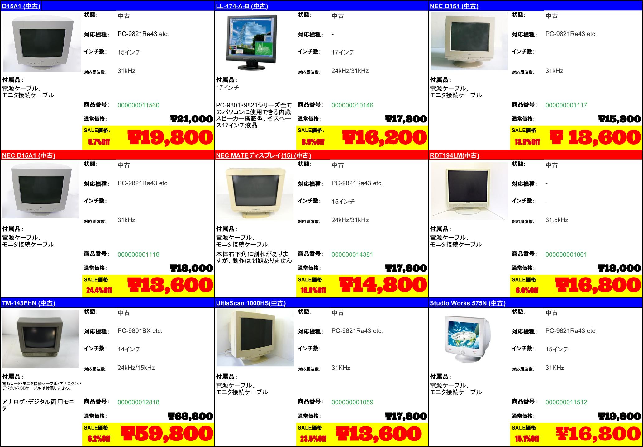 PC98モニタ セール