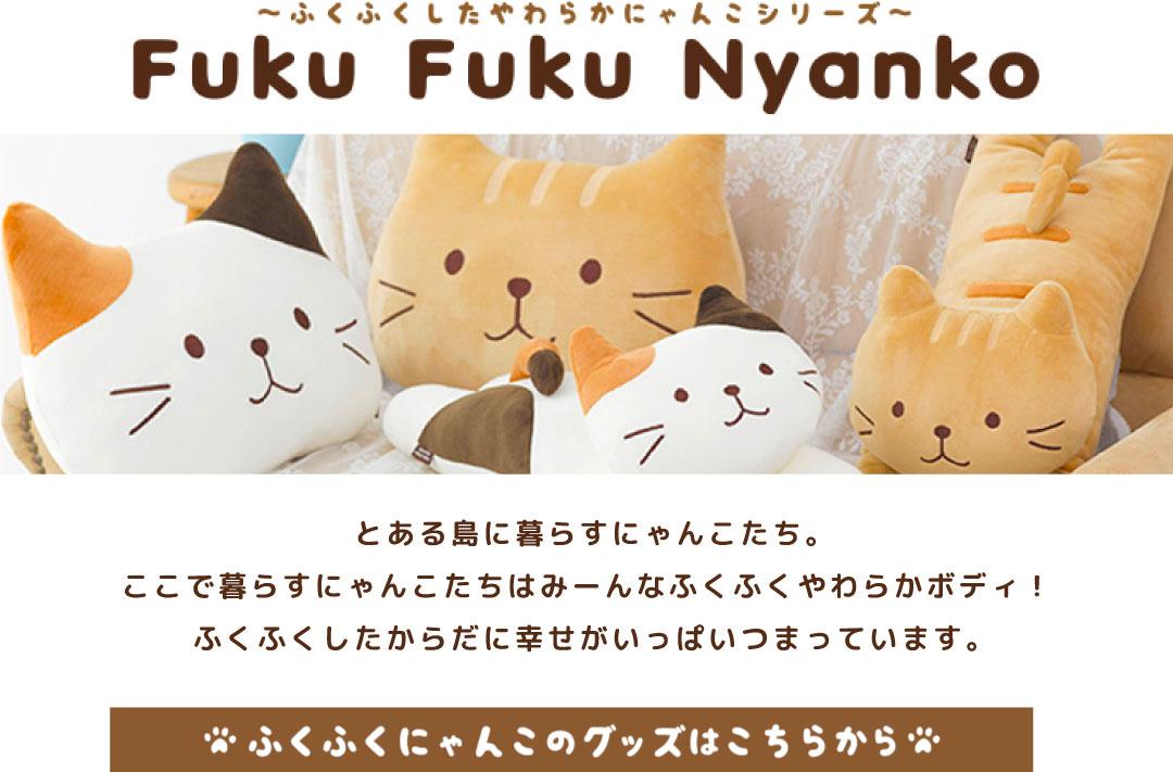 FukuFukuNyanko