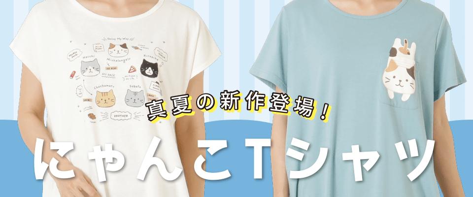 にゃんこTシャツ真夏の新作登場!