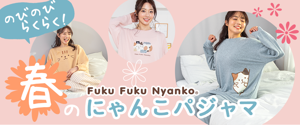 Fuku Fuku Nyanko 春のにゃんこパジャマ