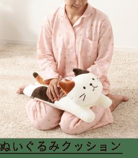 FukuFukuNyanko ぬいぐるみクッション