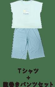 Tシャツ+腹巻き付きパンツセット