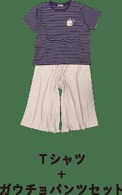 Tシャツ+ガウチョパンツセット