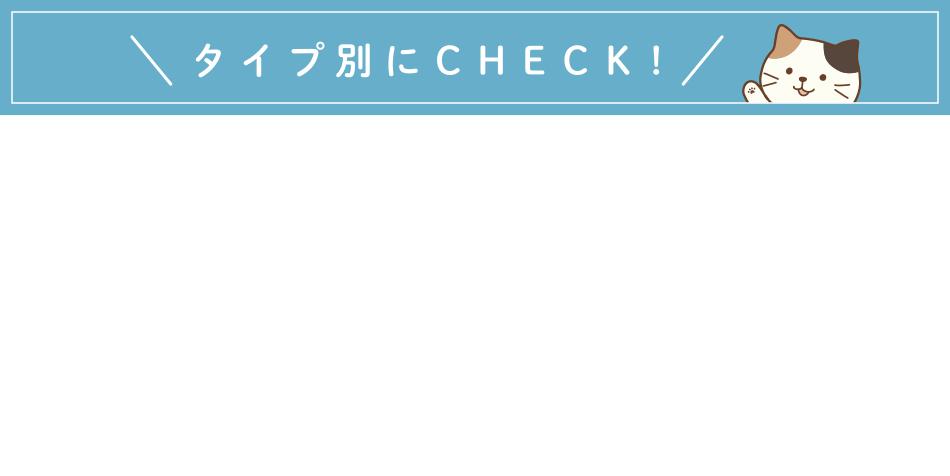 タイプ別にCHECK!