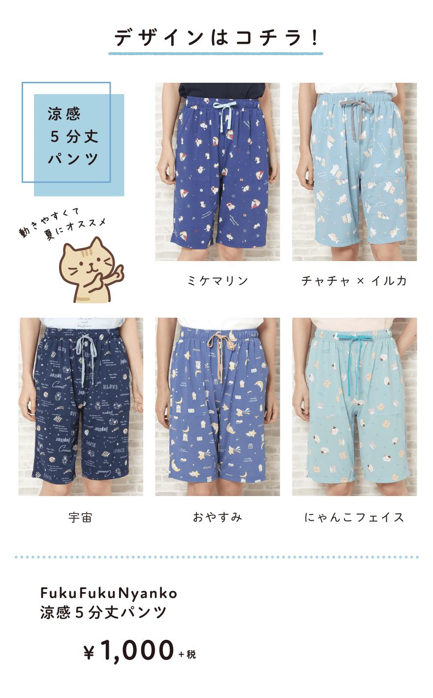FukuFukuNyanko 涼感5分丈パンツ