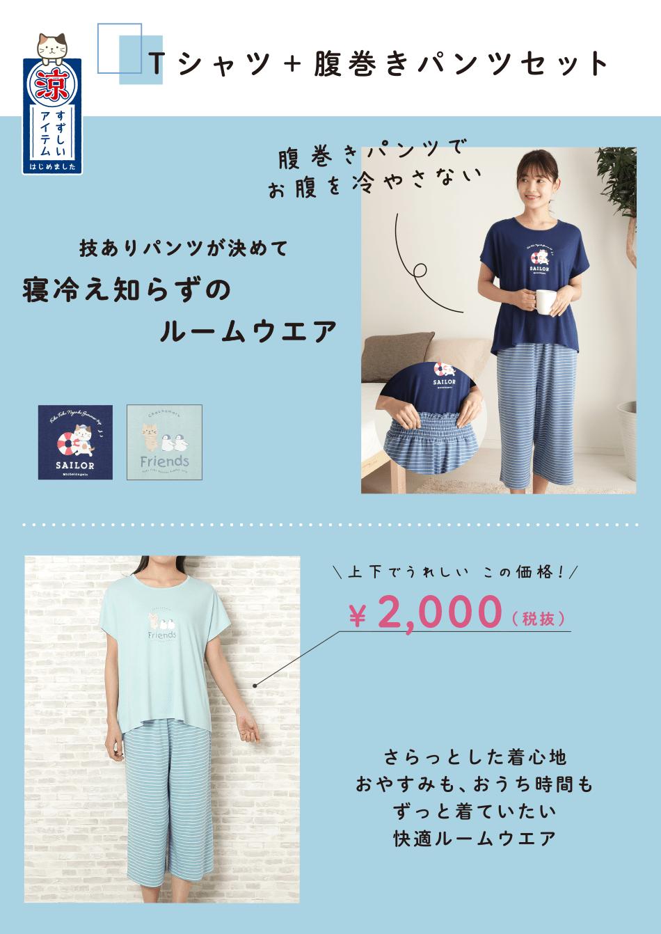 FukuFukuNyanko Tシャツ+腹巻き付きパンツセット