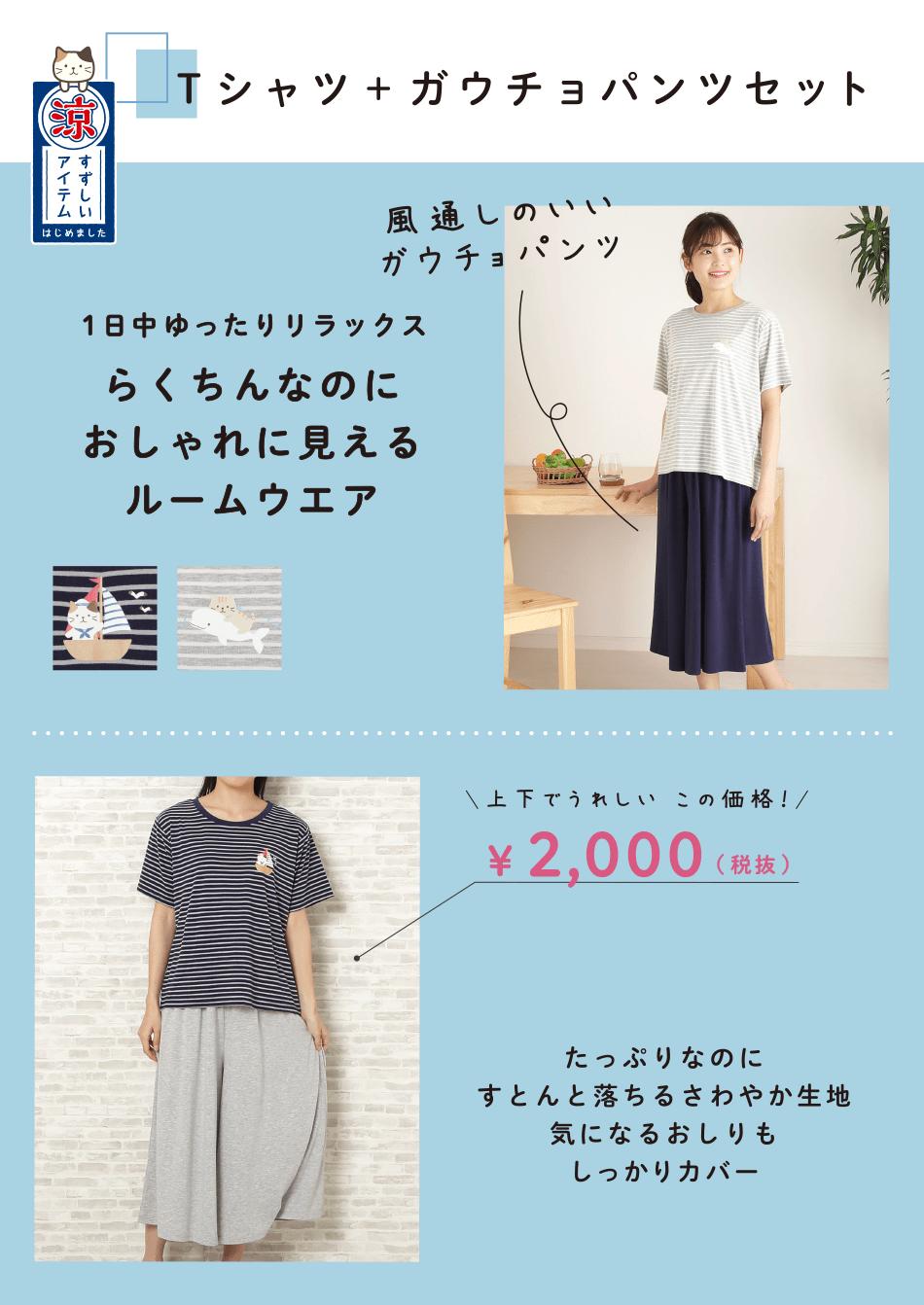 FukuFukuNyanko Tシャツ+ガウチョパンツセット