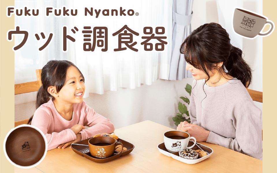 Fuku Fuku Nyanko ウッド調食器