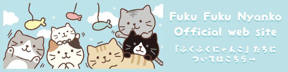 Fuku Fuku Nyanko Official website ふくふくにゃんこたちについてはこちら