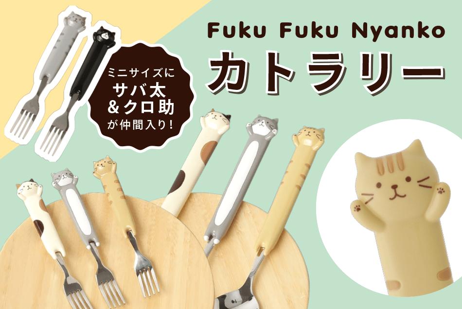 FukuFukuNyankoのカトラリー。食事の時もかわいいにゃんこと一緒。