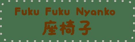 Fuku Fuku Nyanko座椅子