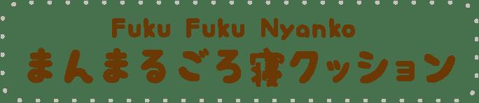 Fuku Fuku Nyanko ごろ寝クッション