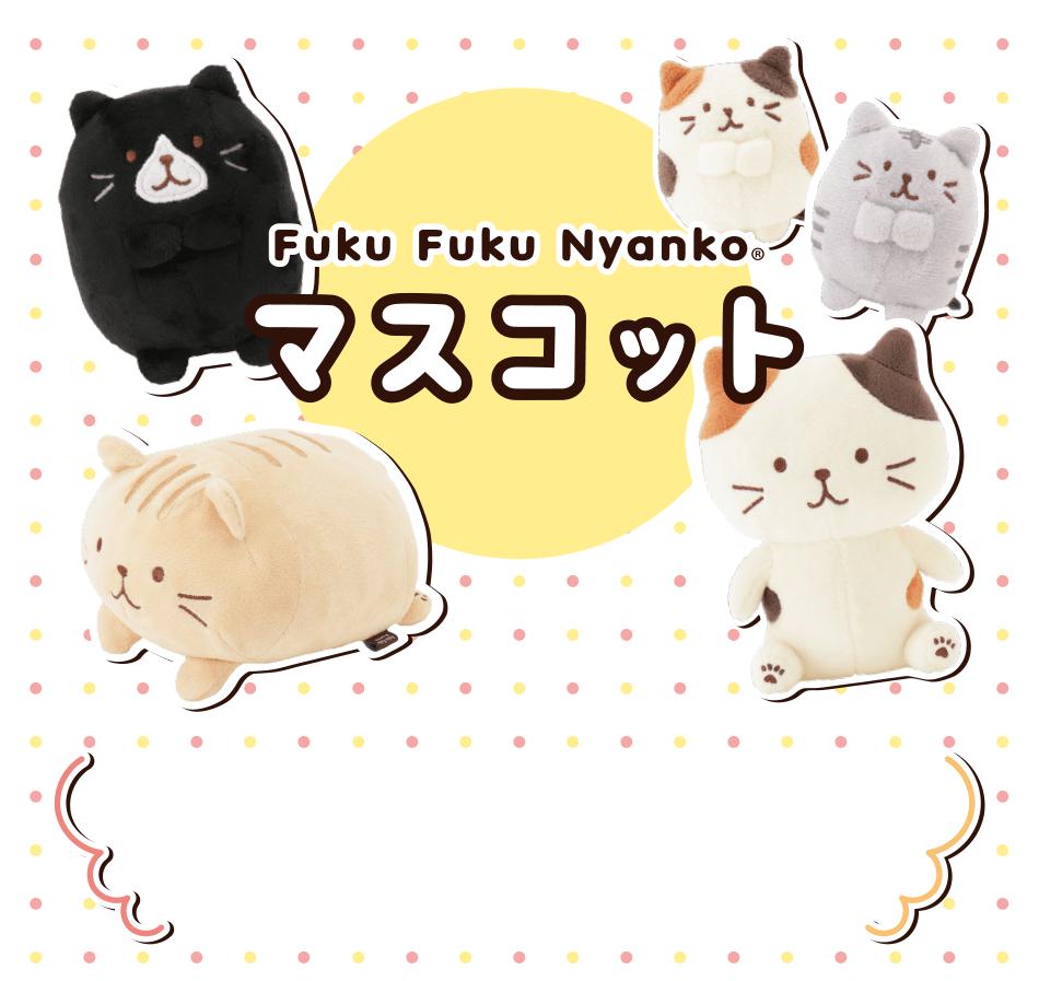 FukuFukuNyankoのキュートなマスコット。ミケ、チャチャ、ハッチ、サバ太、クロ助の5匹が揃いました。