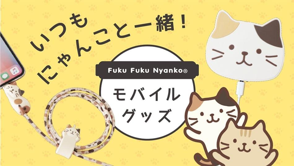 いつもにゃんこと一緒。FukuFukuNyanko 猫モチーフのスマホ用充電器、ケーブル。