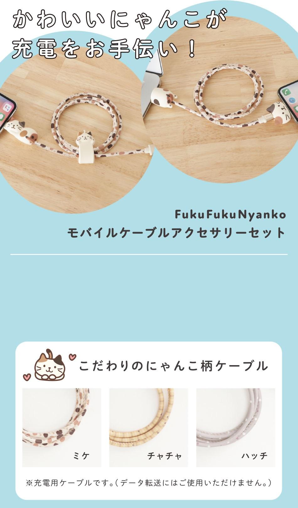 かわいいにゃんこが充電をお手伝い!HAPiNSオリジナルねこFukuFukuNyankoのモバイルケーブルアクセサリーセット