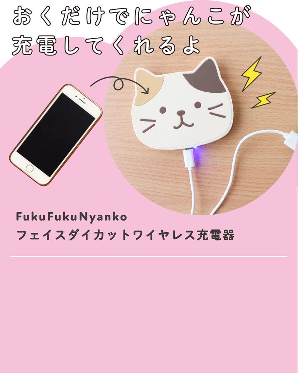 HAPiNSオリジナルねこFukuFukuNyankoのワイヤレス充電器