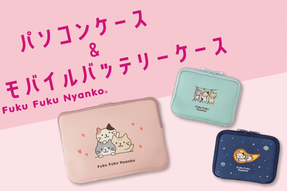 Fuku Fuku Nyanko パソコンケース&モバイルバッテリーケース
