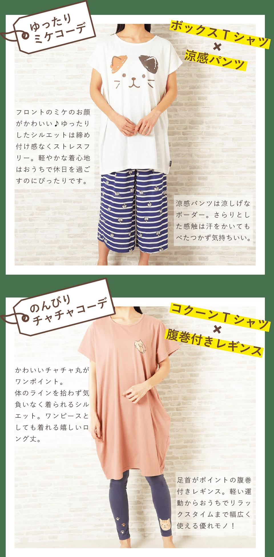 ボックスTシャツと涼感パンツ、コクーンTシャツとレギンスがおススメのコーディネート。かわいいにゃんこプリントがポイントです。
