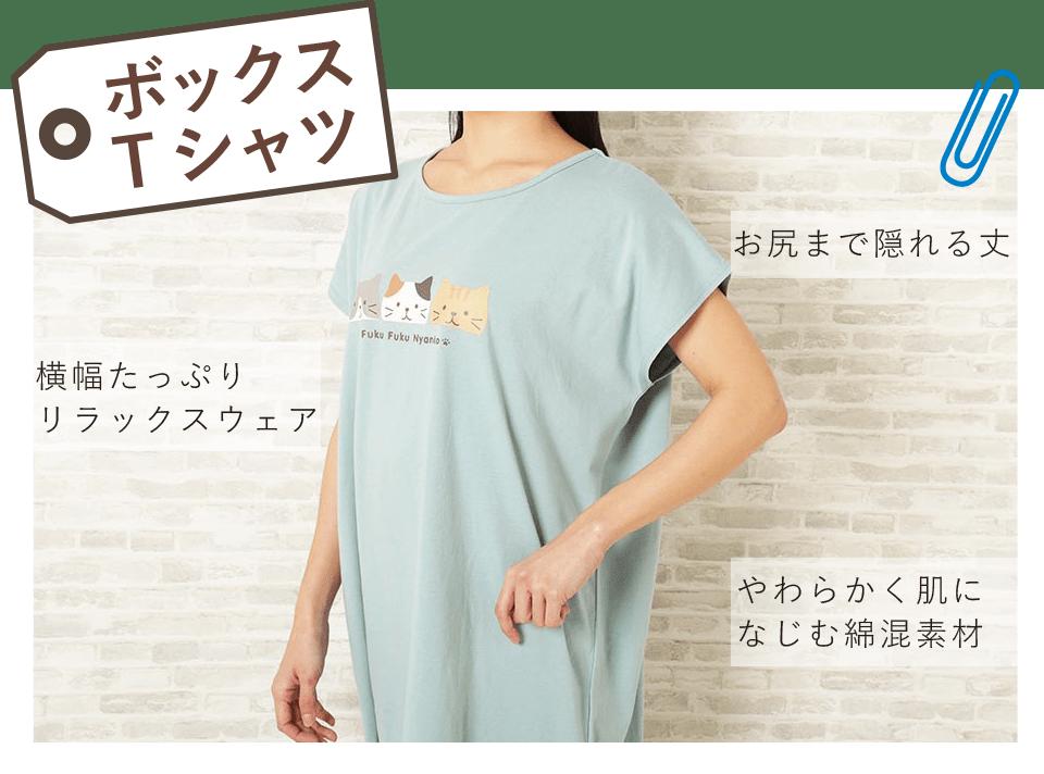 お尻まで隠れる横幅たっぷりボックスTシャツ。軽い手触りでルームウェア他パジャマにもおすすめです。