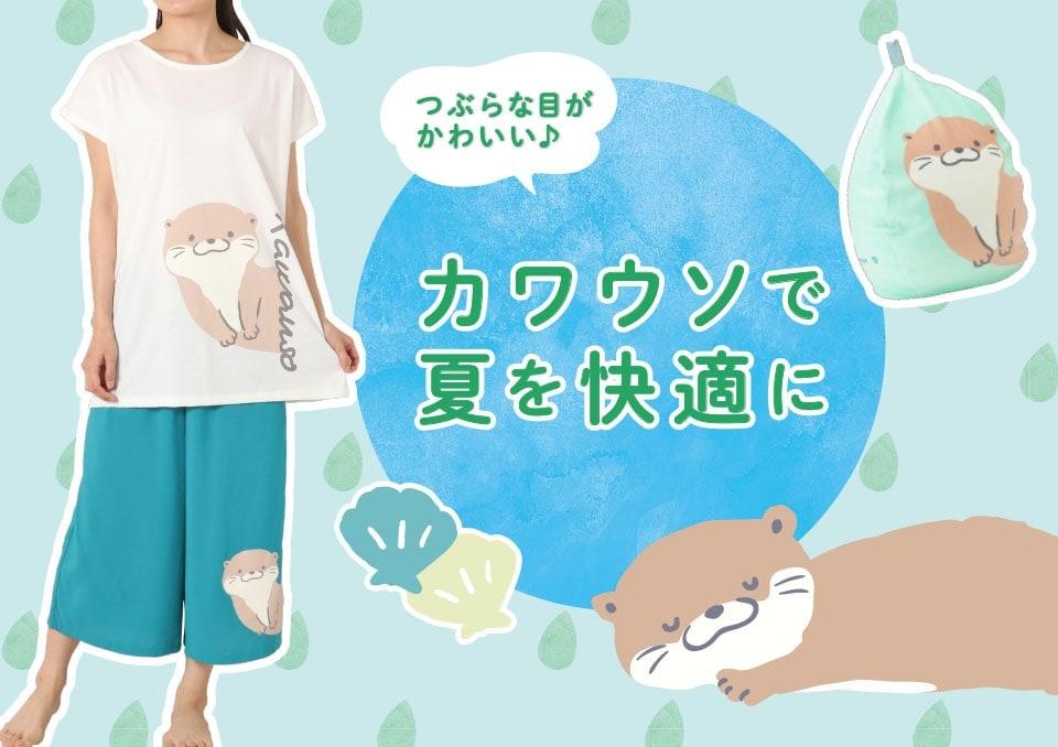 カワウソTシャツ、クッションなどおすすめのリラックスアイテム。