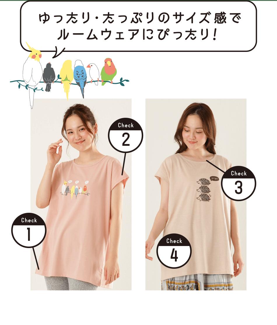 ゆったり・たっぷりのサイズ感でルームウェアにぴったりのT シャツ