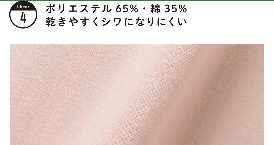 ポリエステル65%・綿35% 乾きやすくシワになりにくい