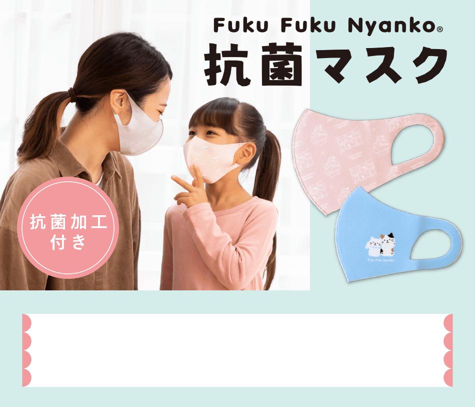 猫好きの方におすすめのかわいいマスク。やさしいつけ心地&抗菌加工付きで、風邪が心配なお子様にもおすすめ。かわいいマスクで、寒い季節も楽しく過ごそう。