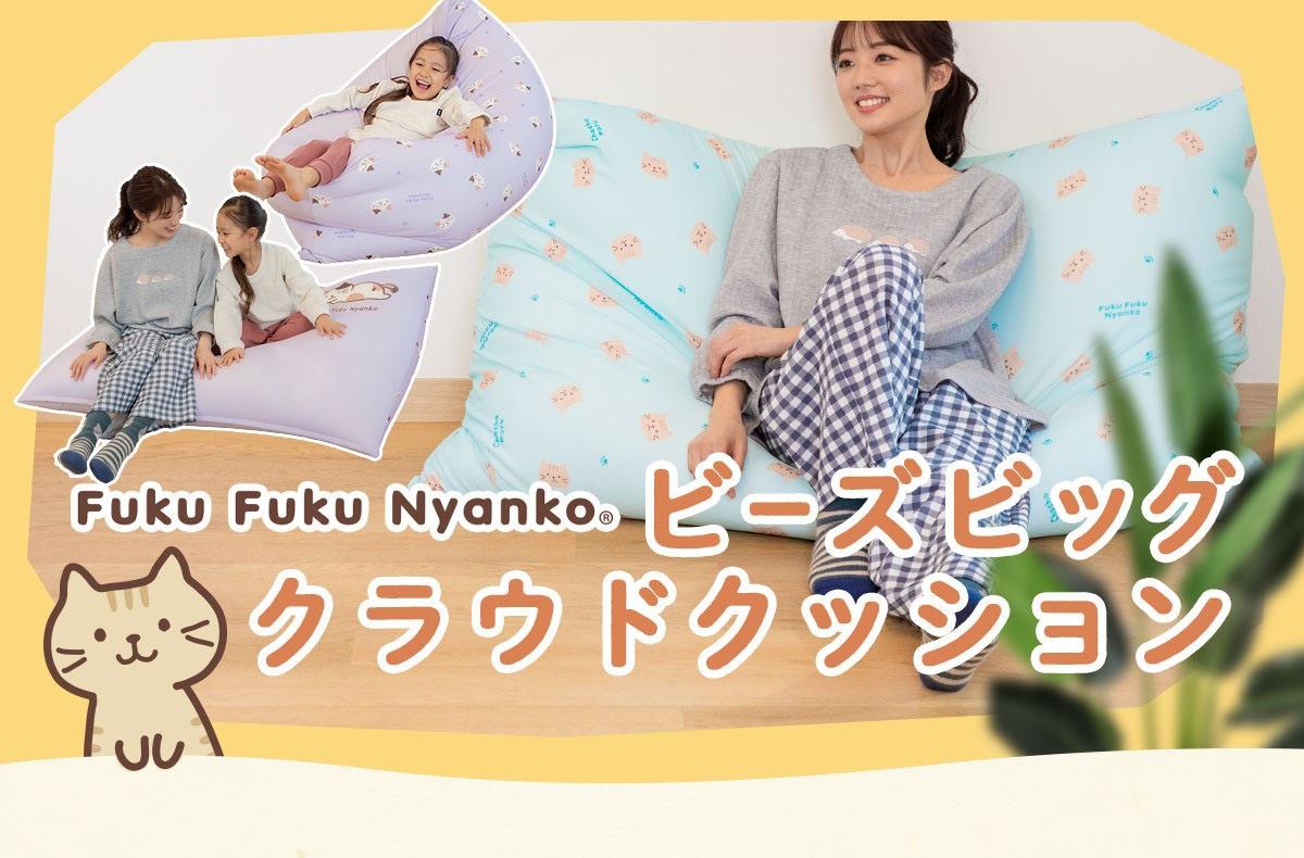 Fuku Fuku Nyankoのかわいいビッグクッション。大人も子供も使えるおすすめリラックスアイテム。