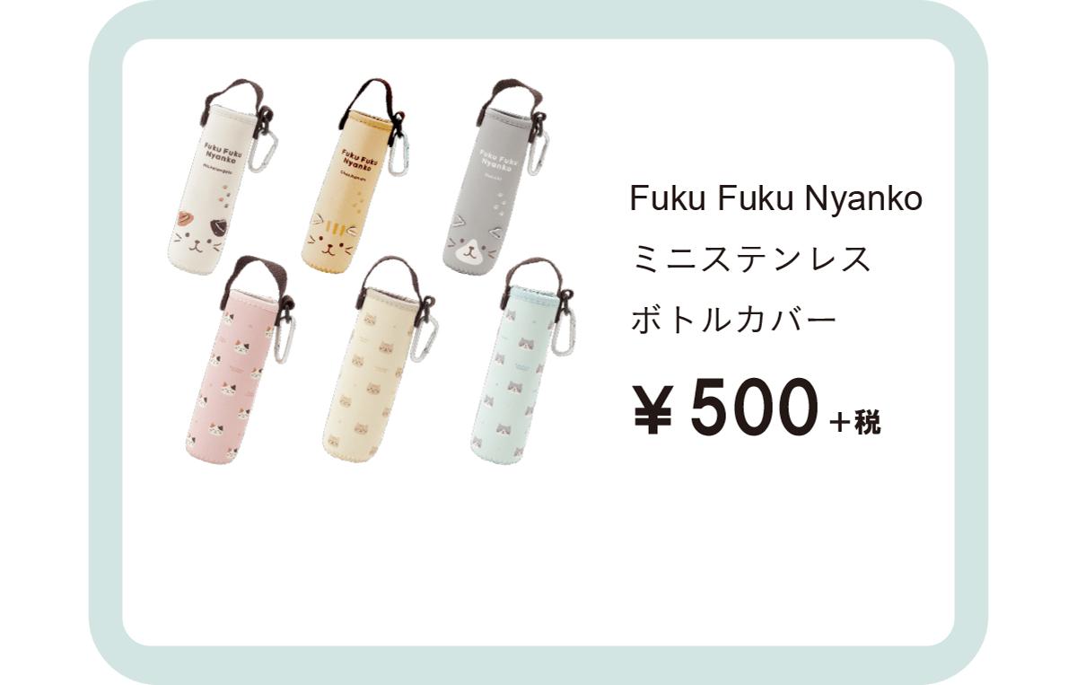 Fuku Fuku Nyankoミニステンレスボトルカバー