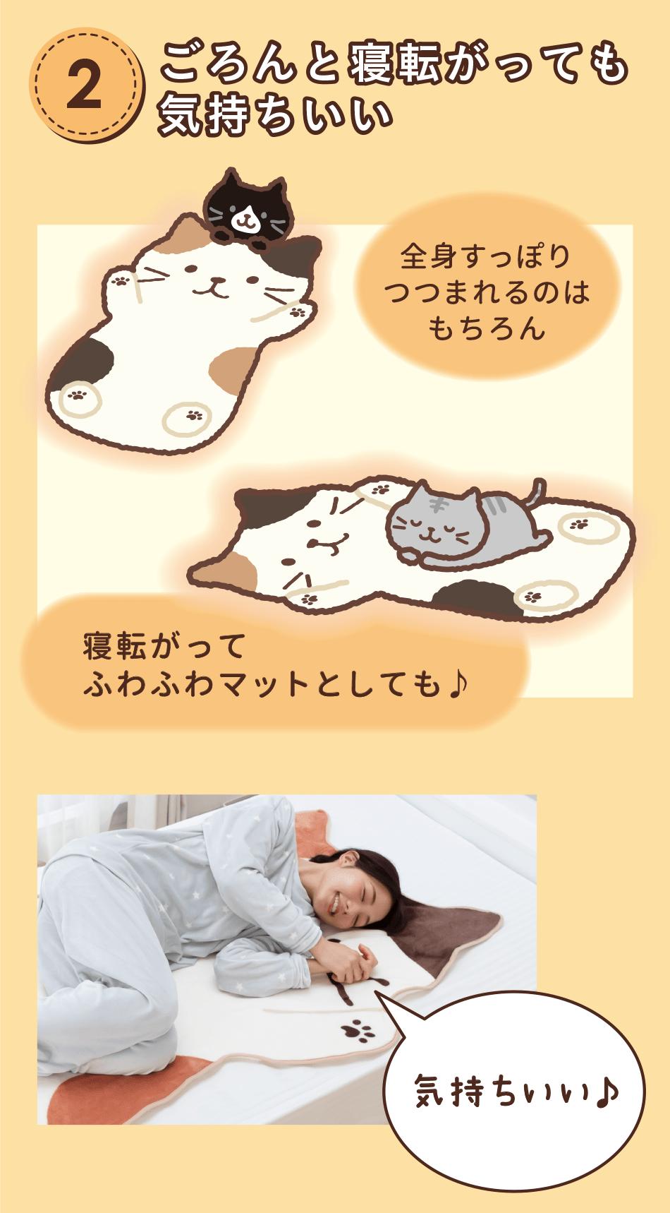 全身すっぽり包まれるのはもちろん、ふわふわマットにして寝転がっても心地いい。