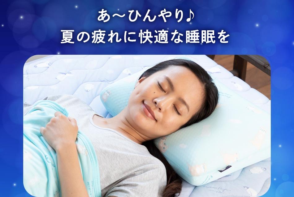 ひんやり寝具で気持ちよく睡眠。