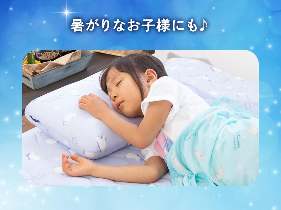 暑がりなお子様も、ひんやり気持ちよく眠れる。