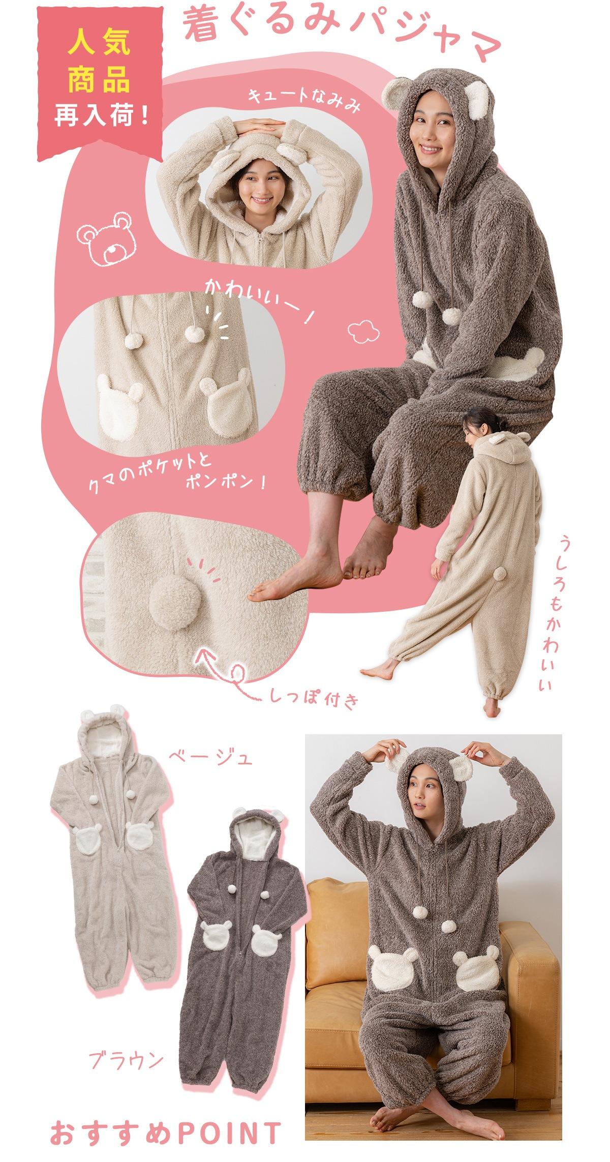 もこもこかわいいクマさんの着ぐるみパジャマ。ファスナー付きで着脱しやすい。フードにはクマ耳、リアルなクマ感たっぷりのブラウンと、意外とシンプルに見えるベージュポッケもクマシルエットでの2色をご用意しました ! クマさんに変身しちゃおう!