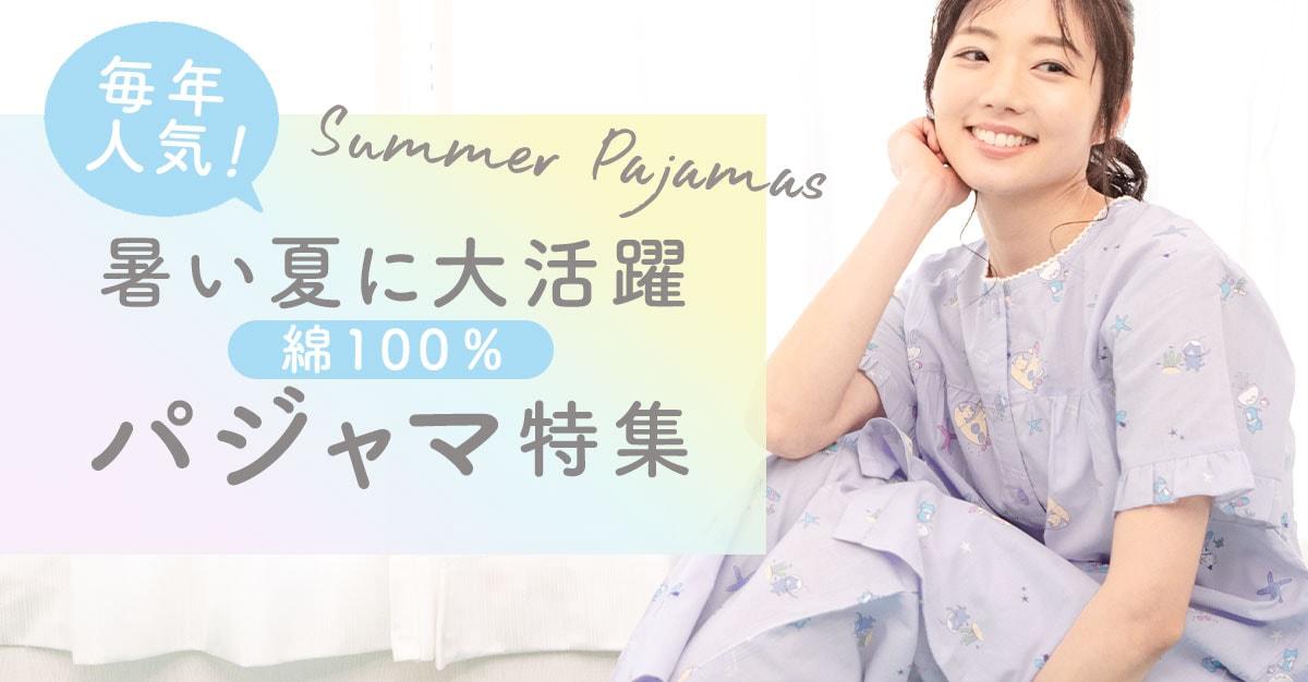 暑い夏に大活躍パジャマ特集