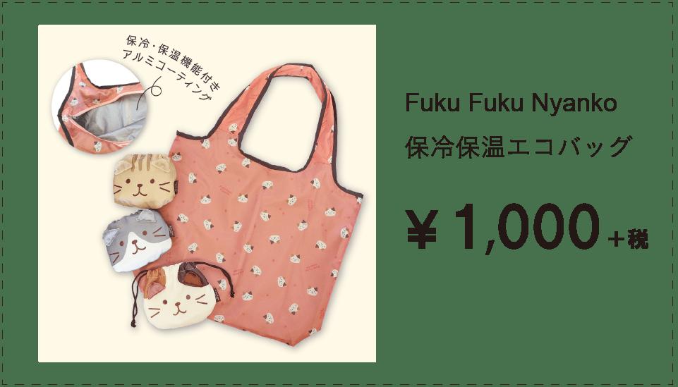Fuku Fuku Nyanko 保冷保温エコバッグ