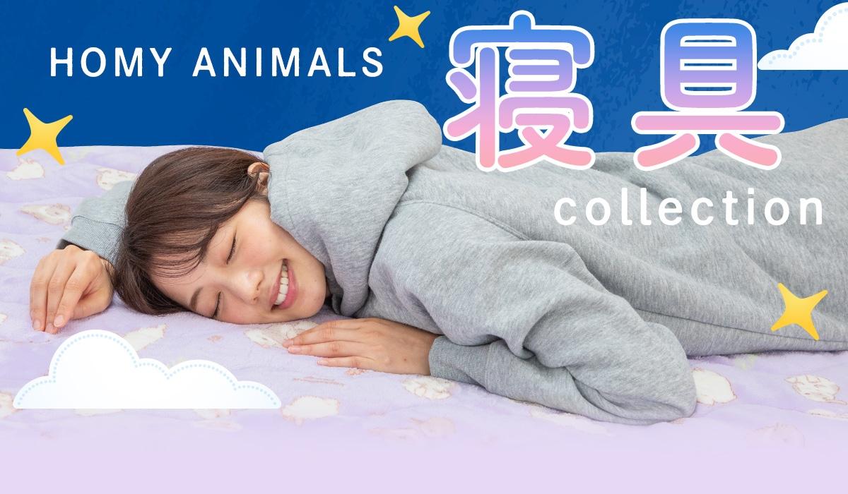 HOMY ANIMALS寝具COLLECTION
