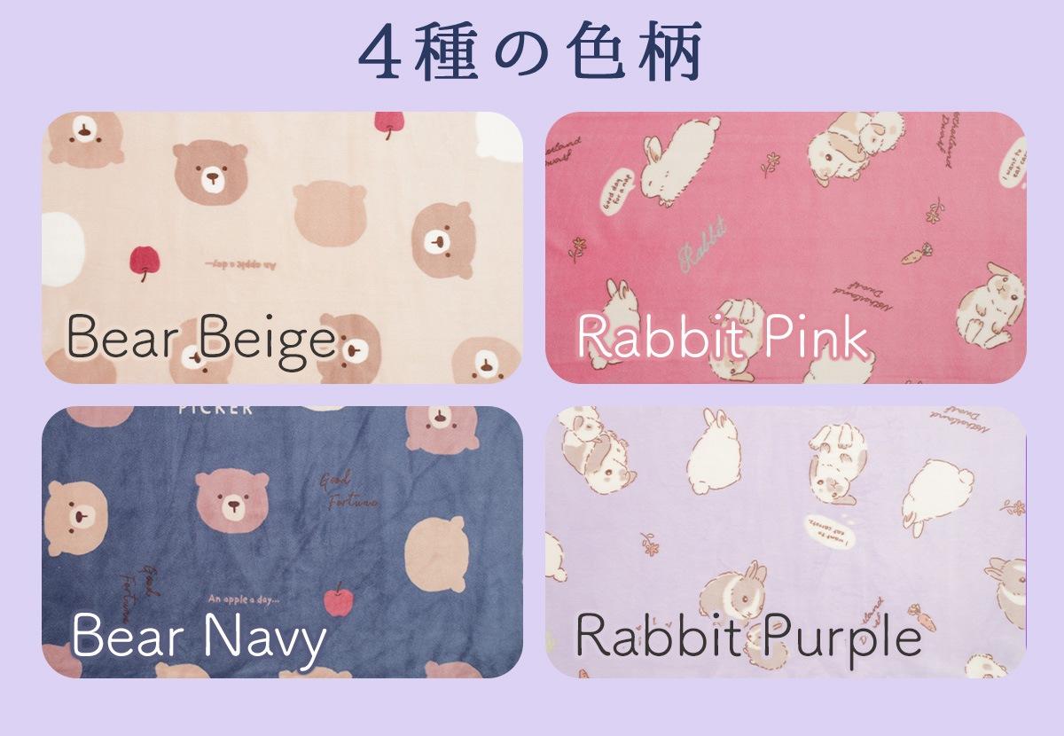 4種の色柄 Bear Beige, Rabbit Pink, Bear Navy, Rabbit Purple