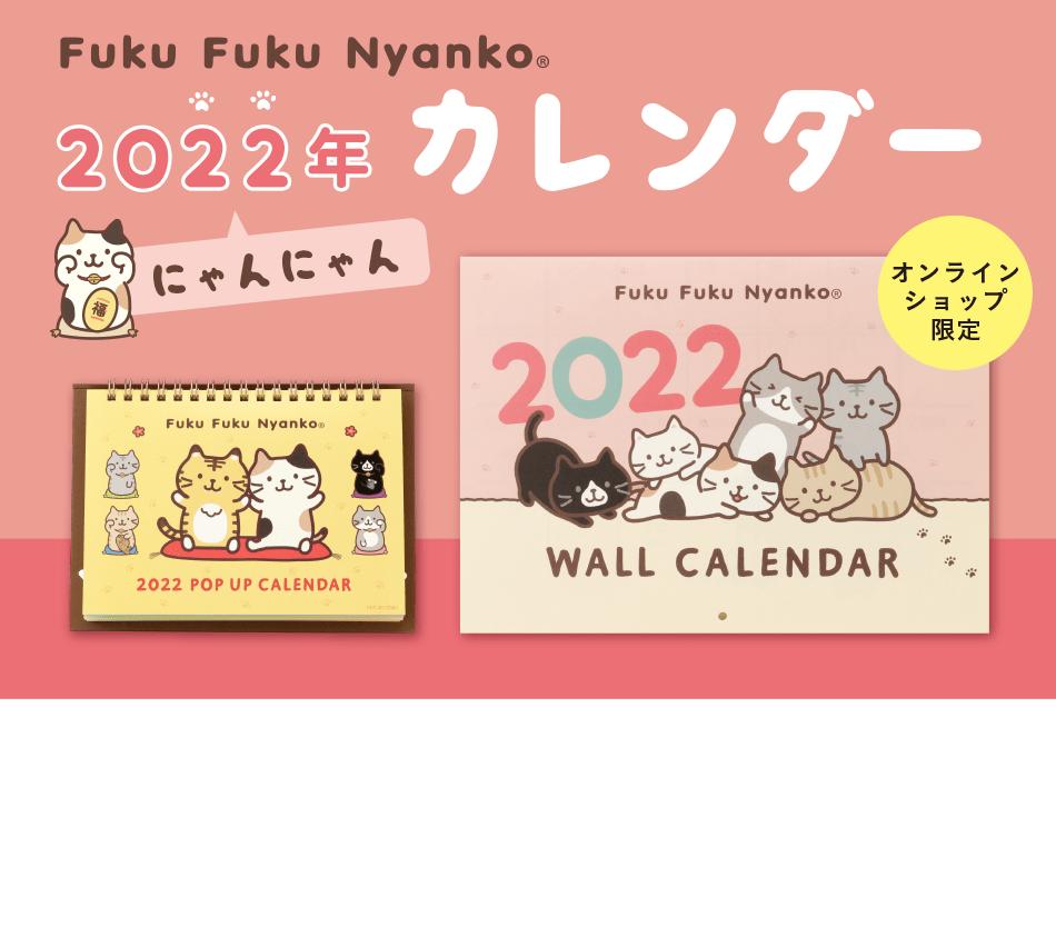 にゃんこのイラストが盛りだくさんなカレンダーが登場。2022(にゃんにゃん)年は、にゃんこと一緒に1年を楽しく過ごそう。猫好きの方にもおすすめ。