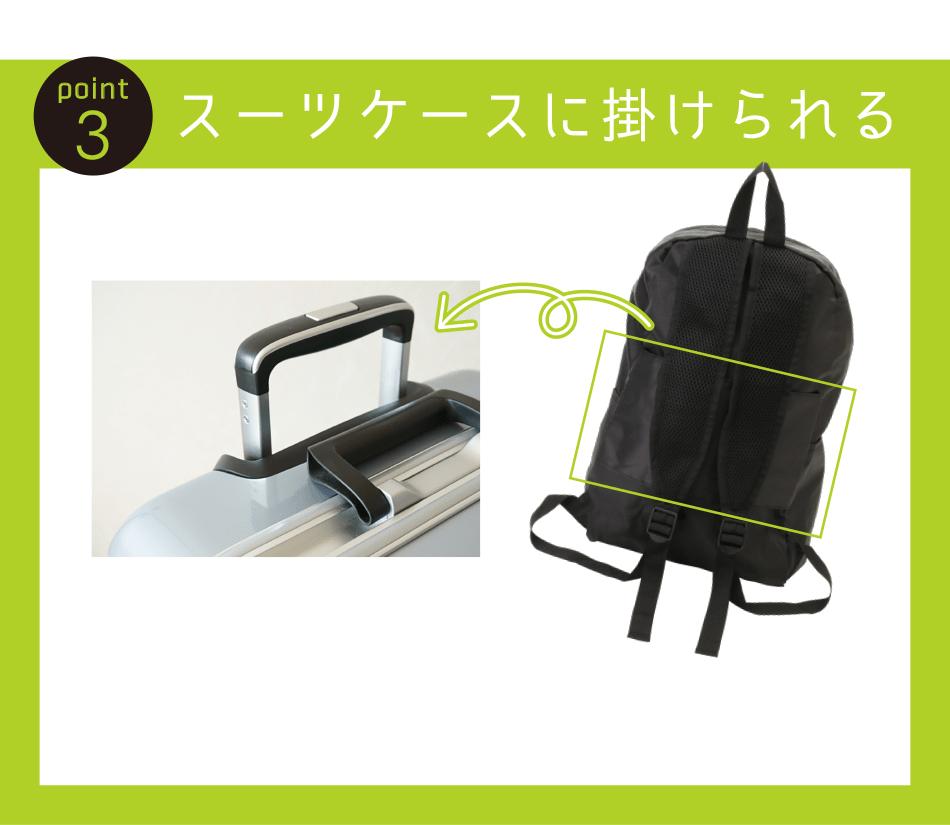 スーツケースのハンドルにも取り付けができます。大荷物の時でも便利。